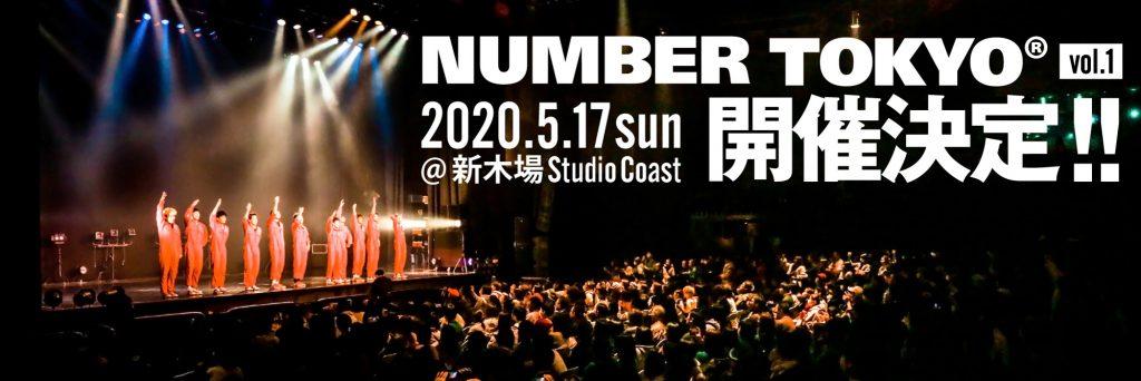 「NUMBER TOKYO®vol.1」開催決定のお知らせ
